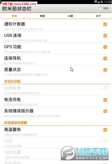欧米茄状态栏美化软件v1.2.0.0 中文版截图1