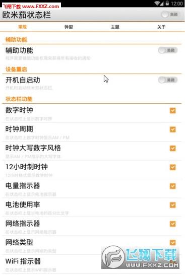 欧米茄状态栏美化软件v1.2.0.0 中文版截图0