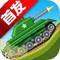 山地坦克大战内购破解版 v1.0.3