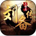三国刘备传BT官网版