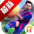 足球明星联赛手游梅西版 v2.0