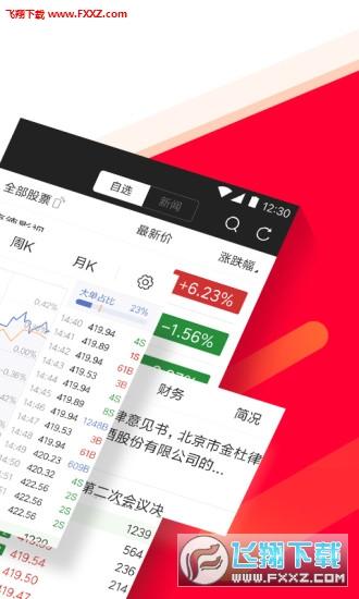 钠镁股票app安卓版1.2.0截图1