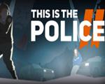 �@是警察2(This Is the Police 2)中文版