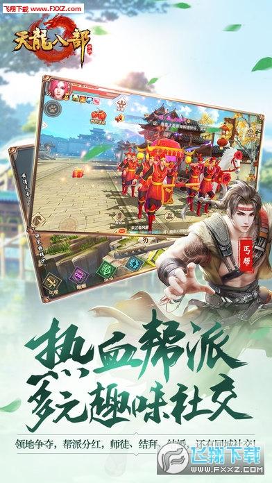 腾讯天龙八部春节版1.46.2.2截图1