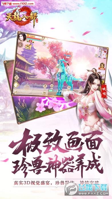 腾讯天龙八部春节版1.46.2.2截图2