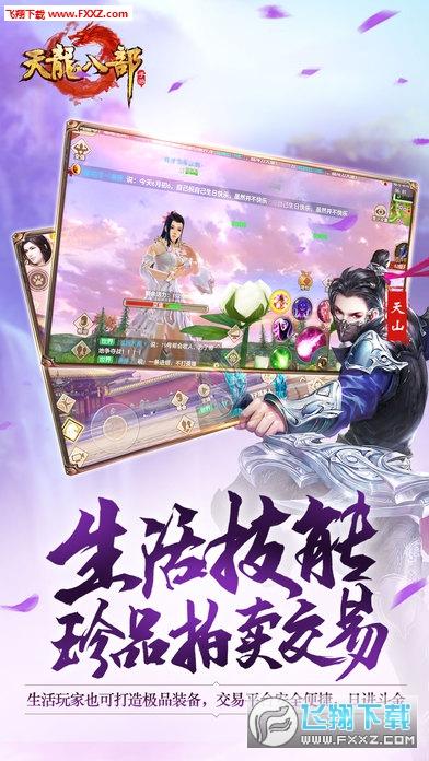 腾讯天龙八部春节版1.46.2.2截图3