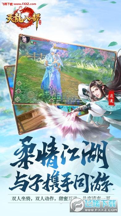 腾讯天龙八部春节版1.46.2.2截图4