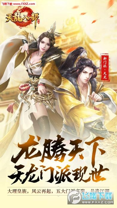 腾讯天龙八部春节版1.46.2.2截图0