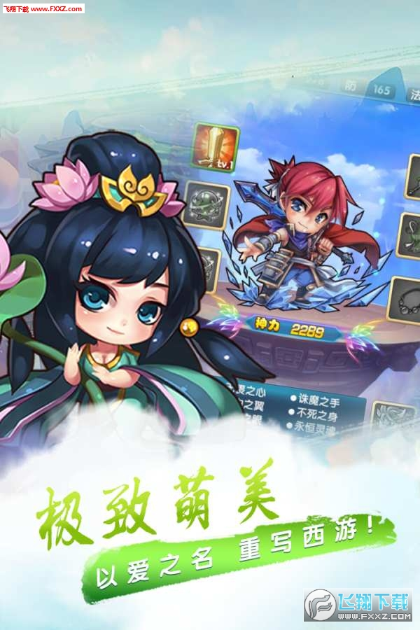 萌幻西游安卓版1.2.2截图2