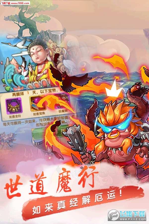 萌幻西游安卓版1.2.2截图3