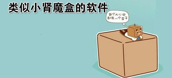 和小肾魔盒差不多的软件_小肾魔盒相关软件