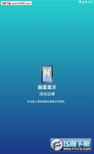 曲面显示安卓版v2.1.1截图2