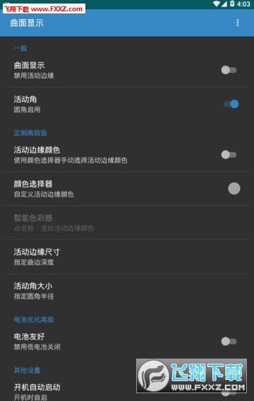 曲面显示安卓版v2.1.1截图0