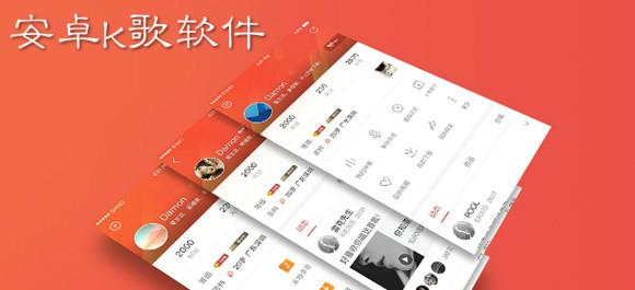 安卓k歌软件_k歌app哪个好_唱歌软件排行榜