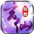 玄仙剑舞官网版