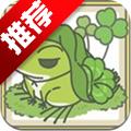青蛙旅行中文攻略版v1.1