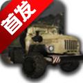传说越野车辆破解版 v2.3