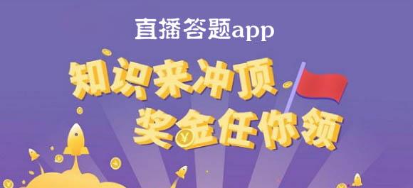 直播答题app_直播答题软件_直播平台哪些在做答题