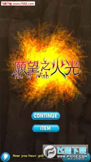愿望之火光安卓版截图2