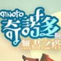奇诺多与无尽之塔中文版