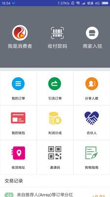 1399用户消费数据管理工具app