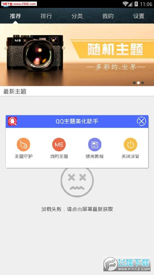 QQ主题助手app