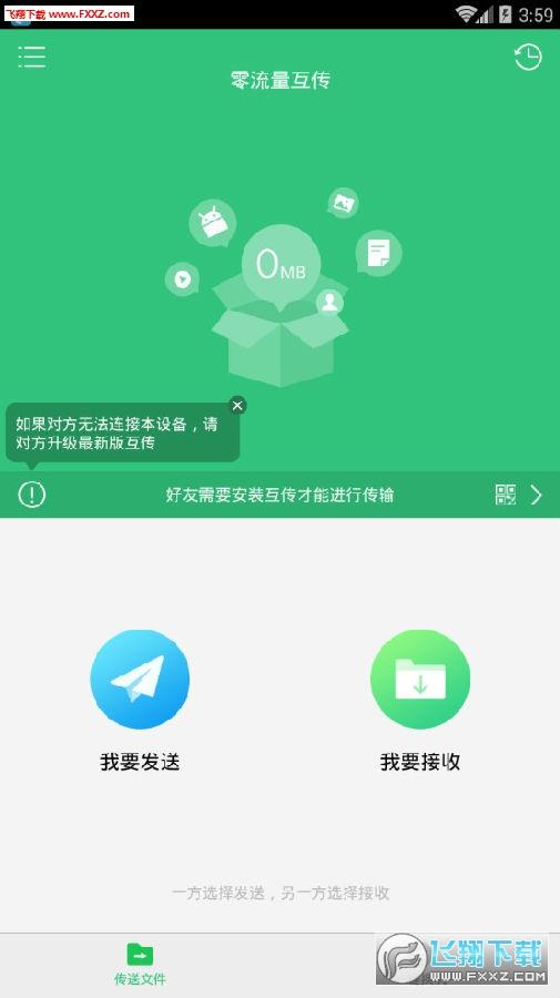 vivo互传app