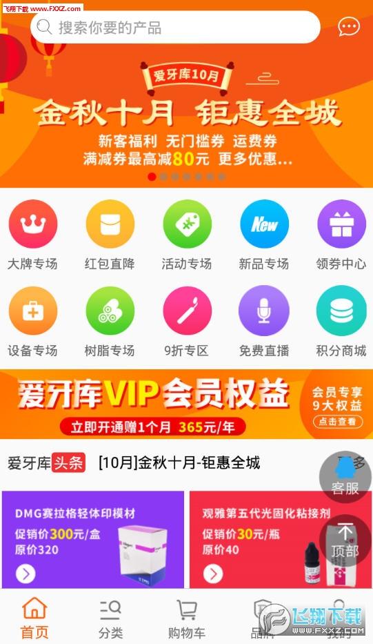 爱牙库app