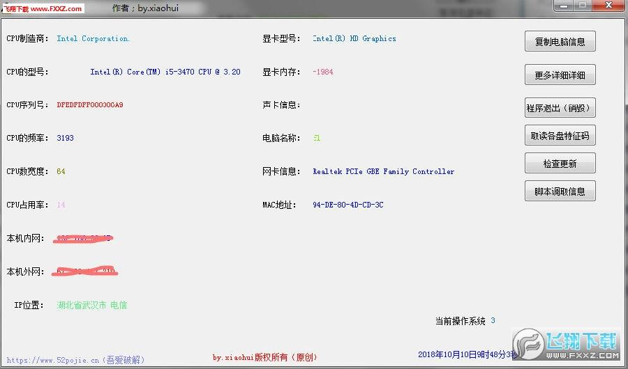 PC版一键查询电脑配置详细信息工具