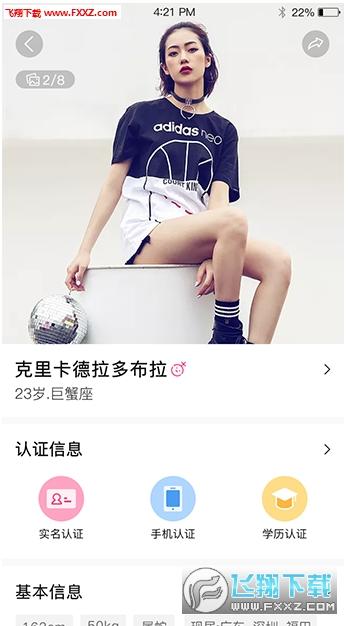 面面约婚恋app