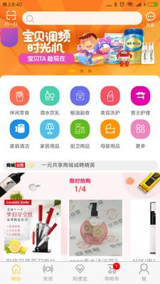 1元共享app