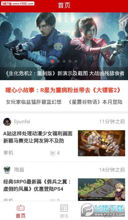 疾风老鹰app
