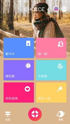 抖音抽签选择助手app