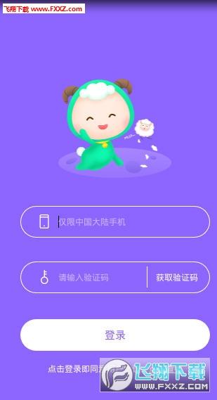 牧羊少年app最新版