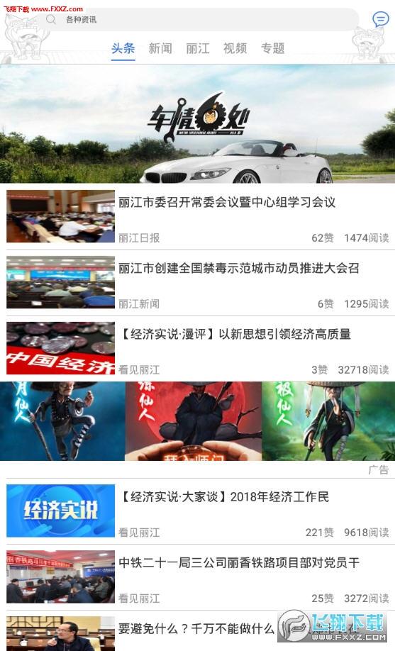 看见丽江app安卓版
