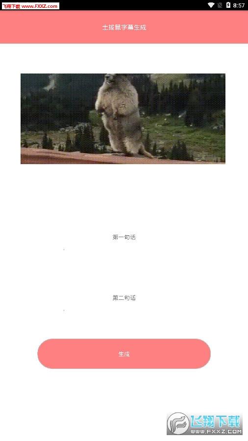 GIF图字幕生成制作工具