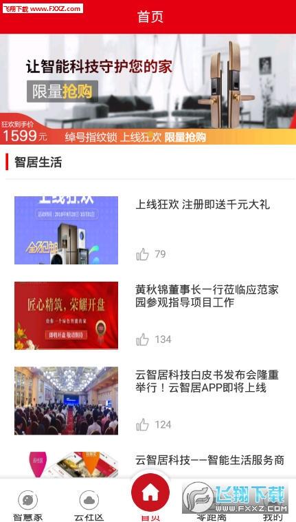 云智居app