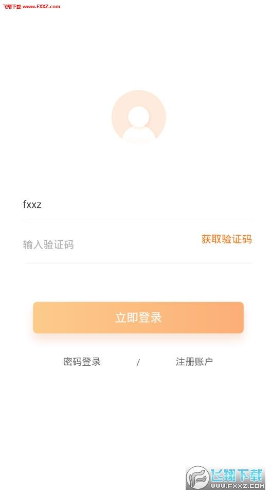 同行经纪人app