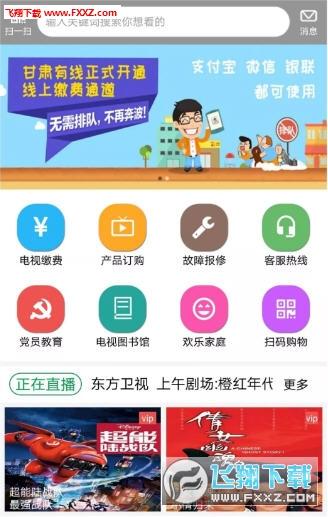 甘肃有线app安卓版