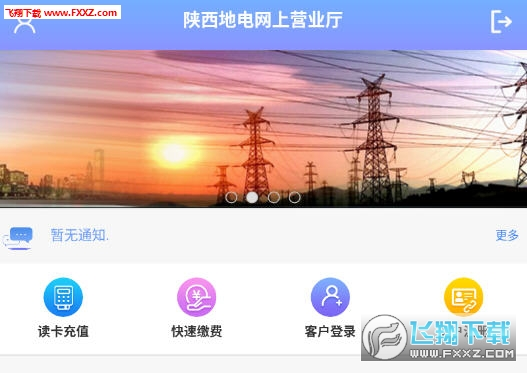 陕西地电app官方版