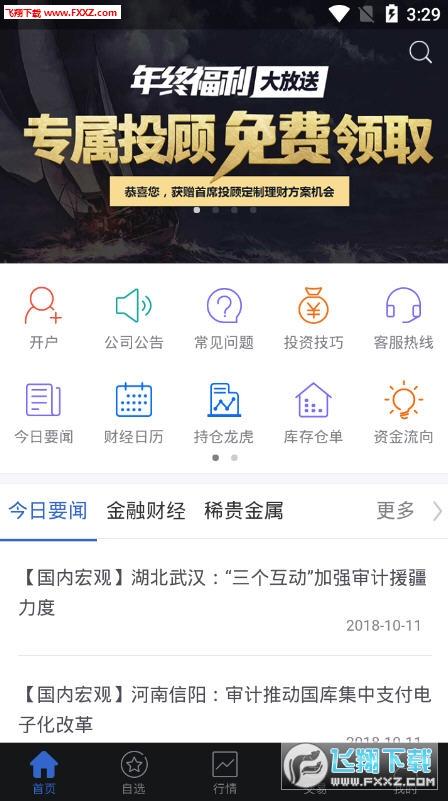 江海汇鑫app