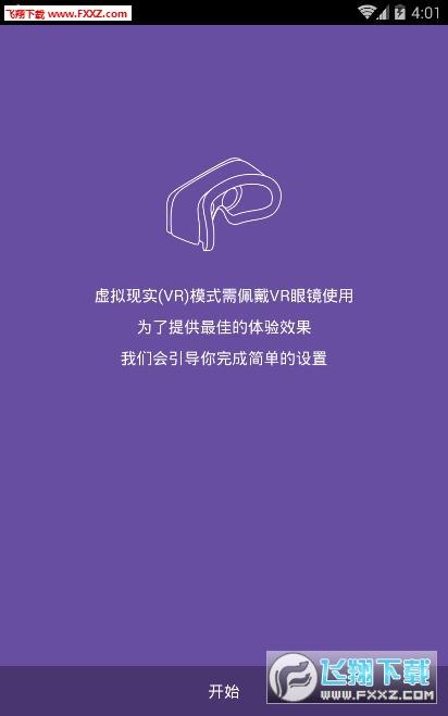 暴风魔镜VRapp官方版