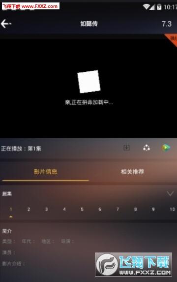 新亮点影视app