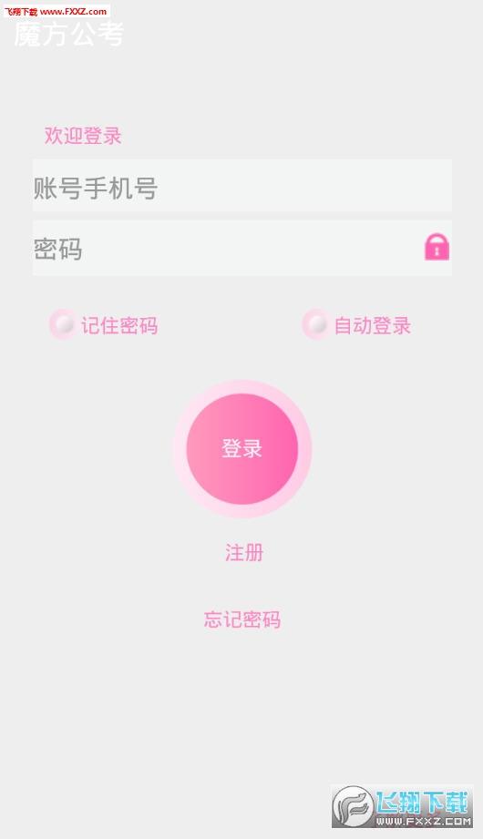 魔方公考app