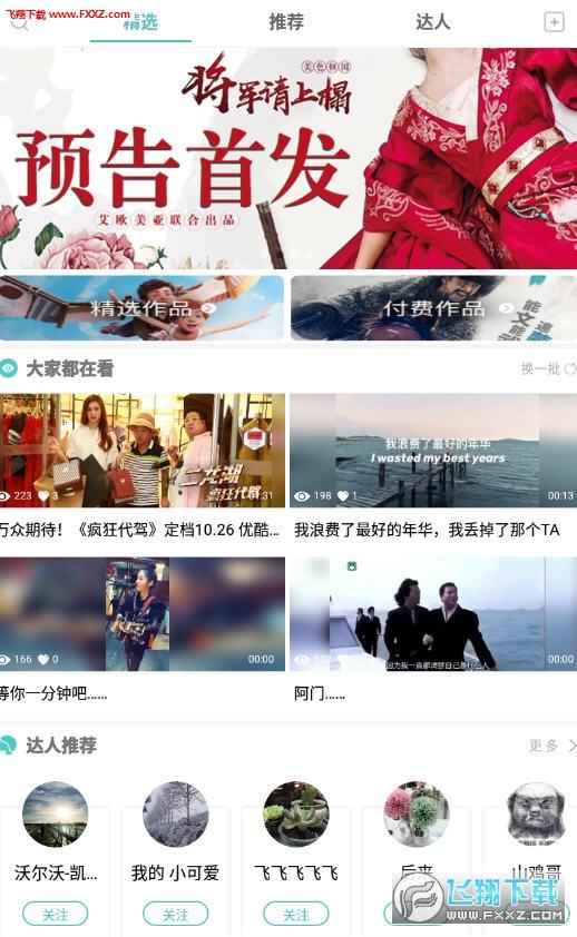 ��谷视频app