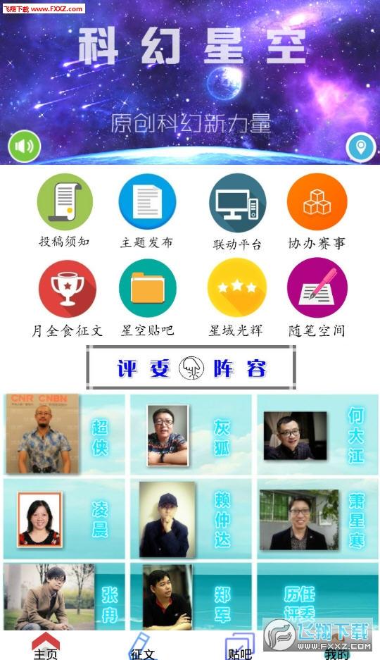 科幻星空app