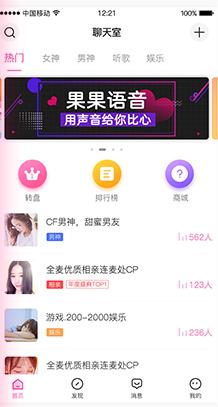 果果语音交友app