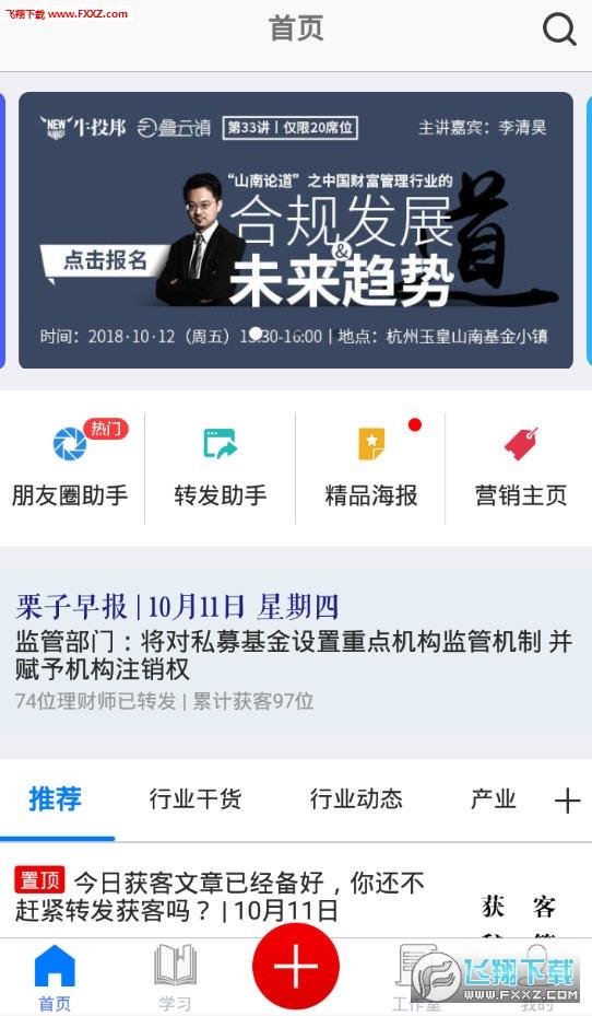 栗子理财师app