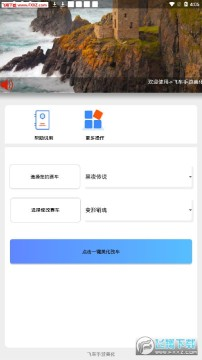 手游QQ飞车美化软件