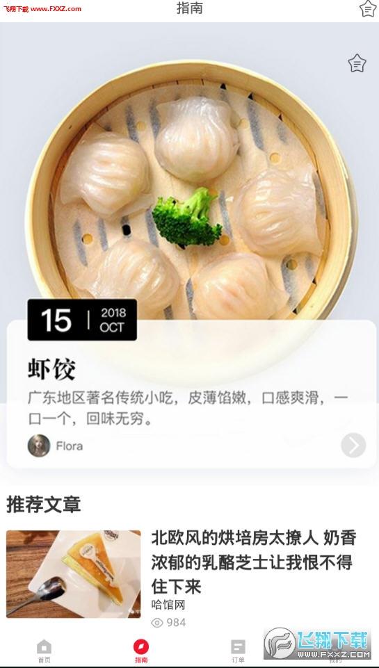 饿了么星选app安卓版